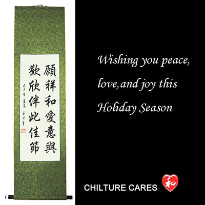 Wishing Holiday Season Chinese Calligraphy Wall Scroll