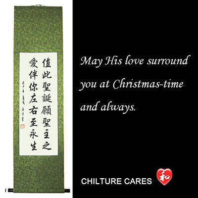 May Love Surround You Christmas Quotes Chinese Calligraphy Scroll