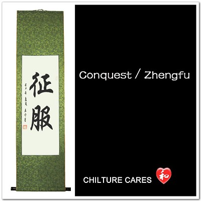 Conquest Chinese Characters Calligraphy Wall Scroll