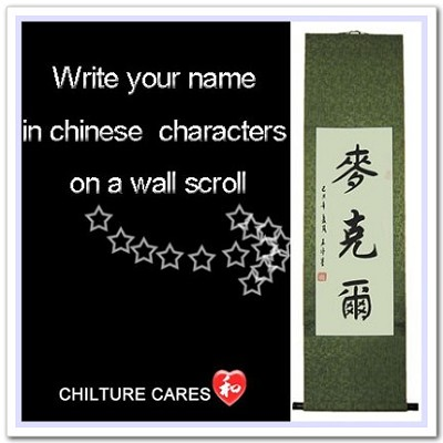 Write Your Name in Chinese Letters Calligraphy Wall Scroll