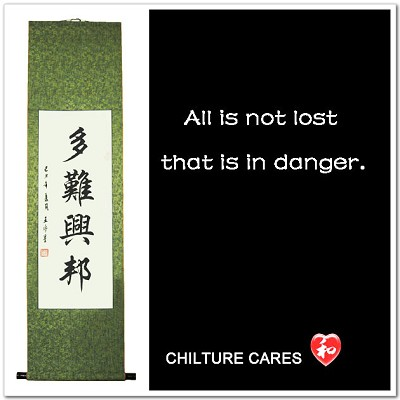 All is Not Lost That is in Danger Chinese Calligraphy Scroll