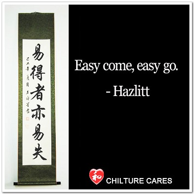 Easy Come, Easy Go: Buy Chinese Calligraphy Wall Scroll