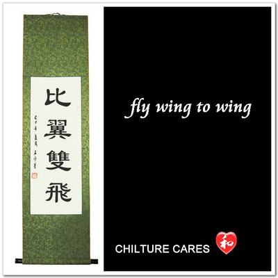 Fly Wing to Wing in Chinese Calligraphy Art Wall Scroll