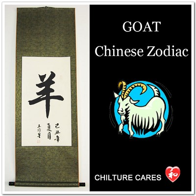 Goat Chinese Zodiac Symbol Calligraphy Wall Scroll