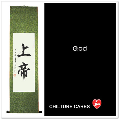 God Chinese Characters Calligraphy Wall Scroll, God Chinese Symbol