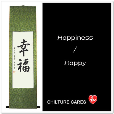 Happiness, Happy Chinese Characters Calligraphy Wall Scroll
