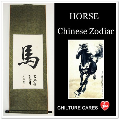 Horse Chinese Zodiac Symbol Character Calligraphy Scroll