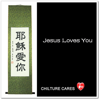 Jesus Loves You Chinese Calligraphy Wall Scroll