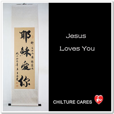 Jesus Loves You Chinese Characters Calligraphy Wall Scroll