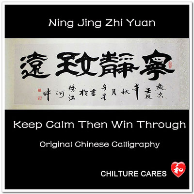 Keep Calm, Ning Jing Zhi Yuan Chinese Calligraphy Wall Art