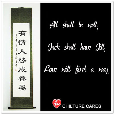 Lovers Finally Got Married Chinese Calligraphy Wall Scroll
