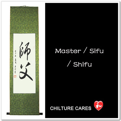 Master, Sifu, Shifu Chinese Characters Calligraphy Wall Scroll
