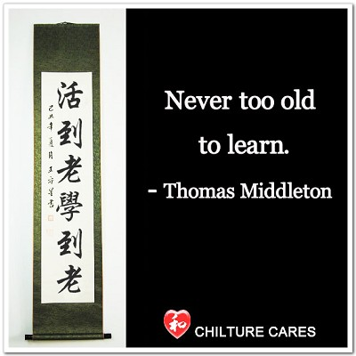 Never Too Old to Learn Chinese Calligraphy Wall Scroll