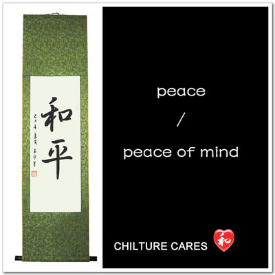Peace, Peace of Mind Chinese Calligraphy Wall Scroll
