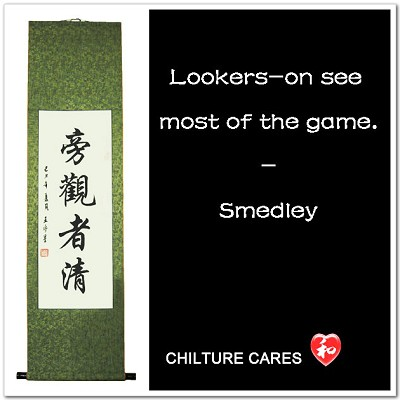 Lookers-on See Most of the Game Chinese Calligraphy Scroll