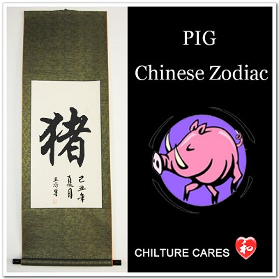 Pig Chinese Zodiac Symbol Calligraphy Wall Scroll