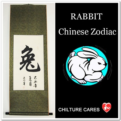 Rabbit Chinese Zodiac Symbol Calligraphy Wall Scroll