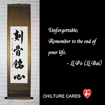 Remember Ancient Quotes Chinese Calligraphy Wall Scroll
