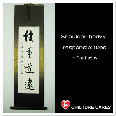 Shoulder Heavy Responsibility Quotes Chinese Calligraphy Scroll