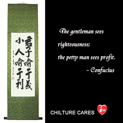 Righteous Confucius Quotes Chinese Calligraphy Wall Scroll