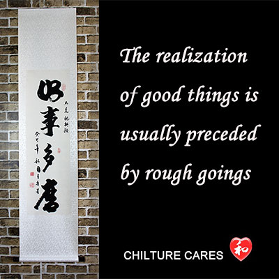 Good Things is Preceded by Rough Goings Chinese Calligraphy Scroll