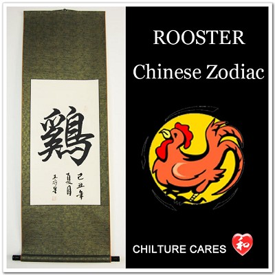 Rooster Chinese Zodiac Symbol Character Calligraphy Wall Scroll