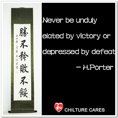 Victory Defeat Quote Chinese Calligraphy Wall Scroll