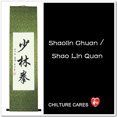 Shaolin Chuan Chinese Characters Calligraphy Wall Scroll
