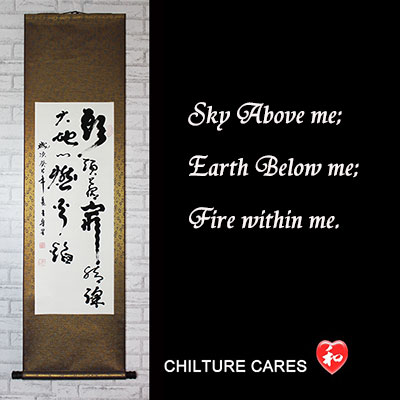 Sky Above Me Quotes Chinese Calligraphy Wall Scroll