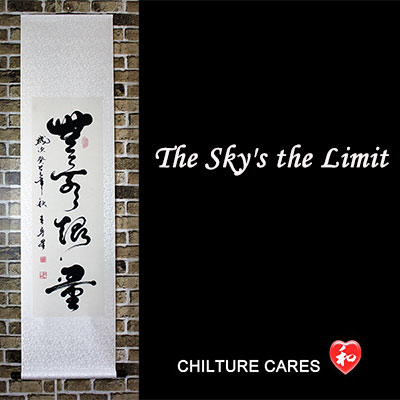 The Sky is the Limit Chinese Calligraphy Wall Scroll