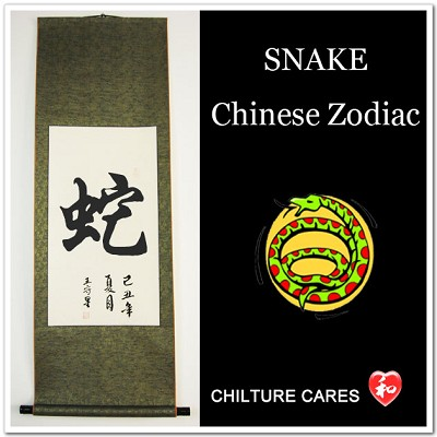 Snake Chinese Zodiac Symbol Calligraphy Wall Scroll