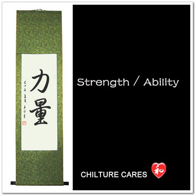 Strength, Ability Chinese Characters Calligraphy Wall Scroll