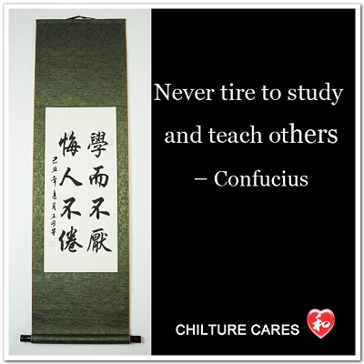 Never Tire to Study and Teach Confucian Quote Scroll