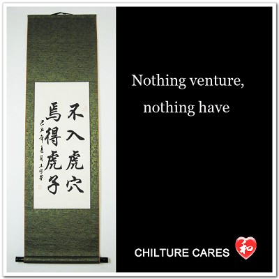 Venture Phrase Chinese Calligraphy Wall Scroll