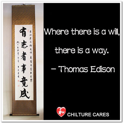Where There is a Will, There is a Way Chinese Calligraphy Scroll